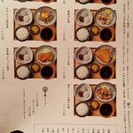 Shirasushokudoujakoyananadaimeyamari - 定食メニュー