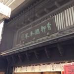 青柳総本家 - 歴史のある看板です。