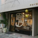 Tratt庖丁六番店 -