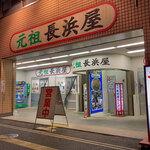 146050862 - 福岡市中央区長浜の「元祖長浜屋」さん。