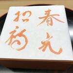 Akasaka Kikunoi - 八寸(ご主人の書)