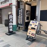 鈴木珈琲店 - 外観