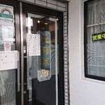 東興飯店 -