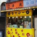 清風 - たこ焼、お好み焼、今川焼のお店です
