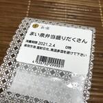 Tonkatsumaisen - この下にワイフの氏名が印刷されたシールが・・・。削除しました。