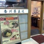 本場さぬきうどん親父の製麺所 - 外観