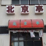 北京亭 -