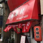 Shunyouken - 筥崎宮の裏の街中 テント看板は真新しい?