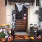 お寺 - 味噌と豆腐の店『お寺』実は味噌煮込みうどんがオススメみたいです。