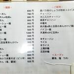 Yamafukuramen -