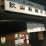らぁめん 欽山製麺所 - 入り口です