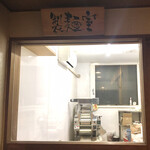 らぁめん 欽山製麺所 - せいめんしつ。正面に麺機