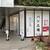 乃が美はなれ - 外観写真:武蔵境駅前らあるお店です