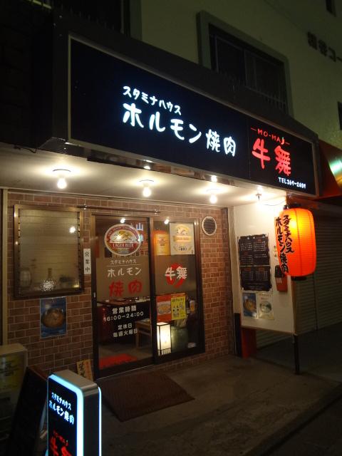 ホルモン焼肉 MO-MAI - 多磨霊園駅を出て、少し南へ行ったところ