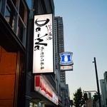 すみび焼肉 Da-Wa -