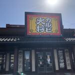 146122620 - カルビ大将阿久比店に来ました。