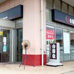 吉野家 - 吉野家 193号線高松仏生山店