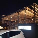 海沿いの キコリ食堂 - 店舗外観
