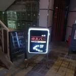 Bouzuba - 階段下行灯