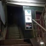 Bouzuba - 怪しい階段