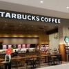 スターバックス コーヒー イオンモール香椎浜店