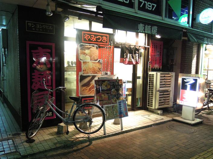 東麺房 堀切店