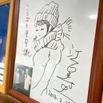 ことぶき食堂 - 店内にある江口寿史さんのサイン