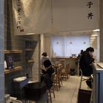 Oyakodongottsutabenahare - 2階は親子丼専門店