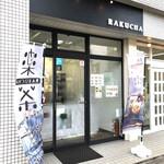 楽茶 - 土樋の昭和市電通り沿いにあります。