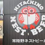 常陸野ブルーイング・ラボ Tokyo Station -