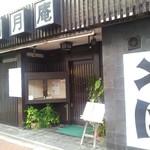 五反田 昭月庵 - 老舗のおそば屋さんという感じです。