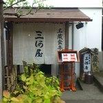 土蔵食亭 - 土蔵の入口が「土蔵食亭」
