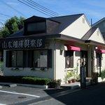 山本珈琲倶楽部 - お店