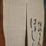 Sanukiudonharushin - 暖簾♪