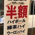 Niimura - (その他)コロナに負けるなフェア