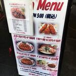 Niimura - (メニュー)メニュー看板(Lunch Menu)