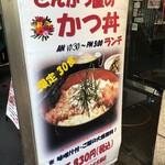 Niimura - (メニュー)メニュー看板(かつ丼ランチ)