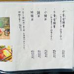 Hitsumabushitogawa - メニュー  中黄金重を