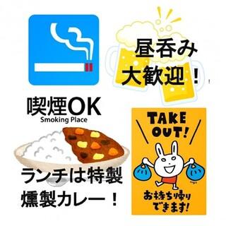 【お知らせ】喫煙できるお店です。
