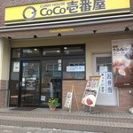 CoCo壱番屋 - 外観(2012/09)