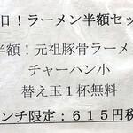 EIKOKU SHORYU - ランチメニュー