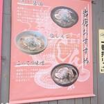 麺屋 しん -