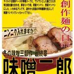 でびっと - 2021年2月創作麺