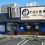 そばの神田 - 駐車場は共用でかなり広いです