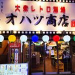 肉と魚 レトロ酒場 オハツ商店 - 外観
