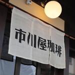 市川屋珈琲 - 暖簾☆