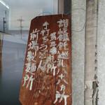 前場製麺所 -