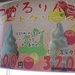14627830 - つがるりんごソフトクリーム
