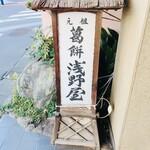 浅野屋本店 - 看板