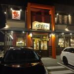 ばりきや - 【2021.2.19(金)】店舗の外観